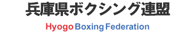兵庫県ボクシング連盟